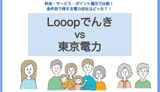 looopでんきと東京電力はどちらの方が電気代が安くなる?条件別におすすめのご家庭・料金プランを徹底解説