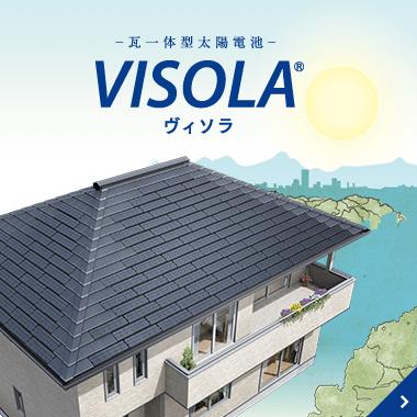 VISOLA(ヴィソラ) カネカ太陽光パネル