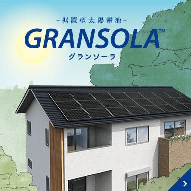 GRANSOLA(グランソーラ) カネカ太陽光パネル