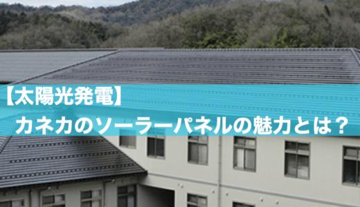 【太陽光発電】カネカのソーラーパネルの評判 | 新築におすすめの美観が売り
