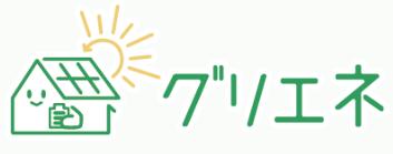 グリエネ ロゴ