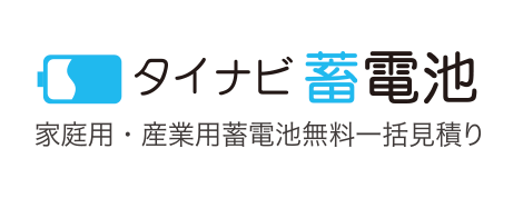 タイナビ蓄電池 ロゴ