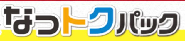 関電ガス なっトクパック ロゴ