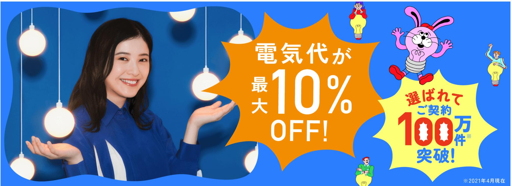 j:com電力 ロゴ