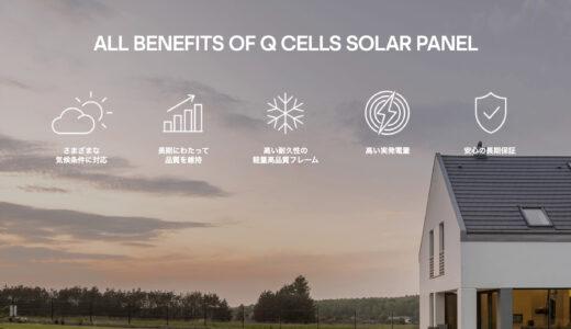 Qセルズの太陽光パネルは高品質なのに安いと評判!安さの理由とは?