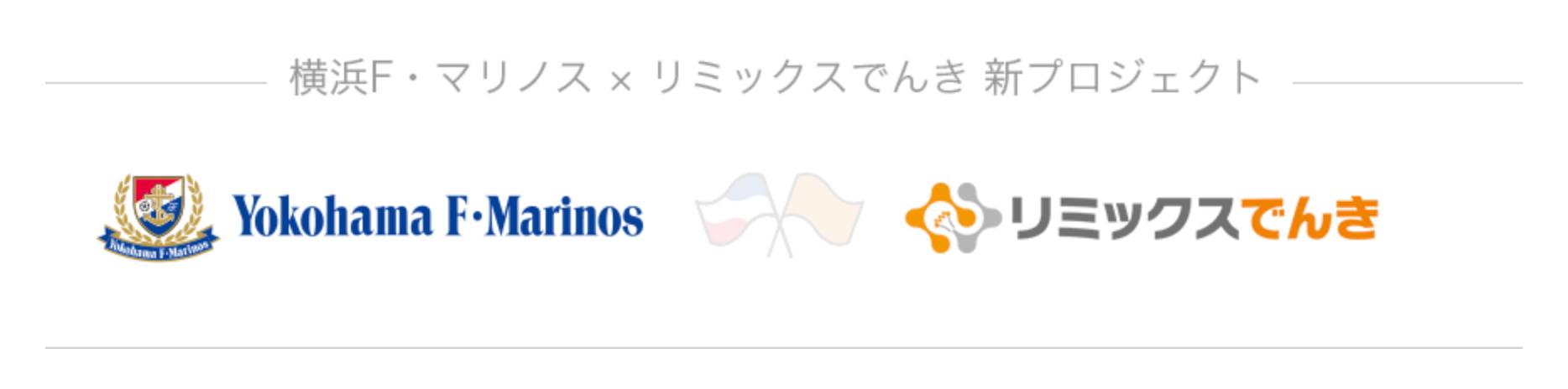 リミックスでんき 横浜マリノス